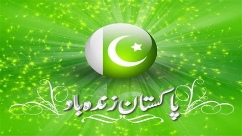 Pakistani Wallpaper (57+ images)