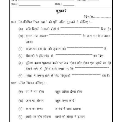 Hindi Grammar Muhavare (idioms)02  Hindi  Hindi Worksheets, Hindi Alphabet, Worksheets