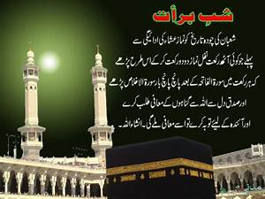 Islamic shab e barat hadith Wallpapers and Nawafi in urdu desktop backgrounds