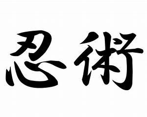 Martial Arts Symbols - Cliparts.co