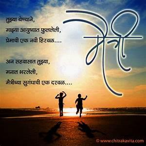 Marathi Kavita - Maitrichi Hirval, Marathi Friendship ...