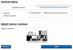 Как получить выписку из ЕГРН через Госуслуги в России?