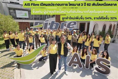 AIS Fibre เปิดผลประกอบการไตรมาส 3 ปี 62 เติบโตแข็งแกร่ง ...
