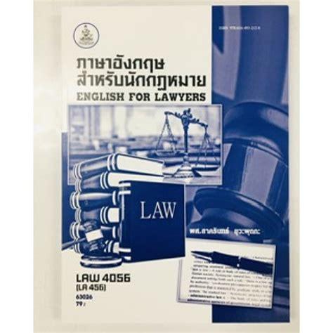 LAW4056 (LAW4156) 63026 ภาษาอังกฤษสำหรับนักกฎหมาย