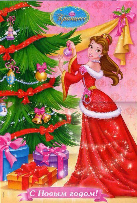 Best Images About Disney Belle Winter Pinterest