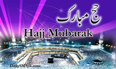 Hajj Mubarak Greetings