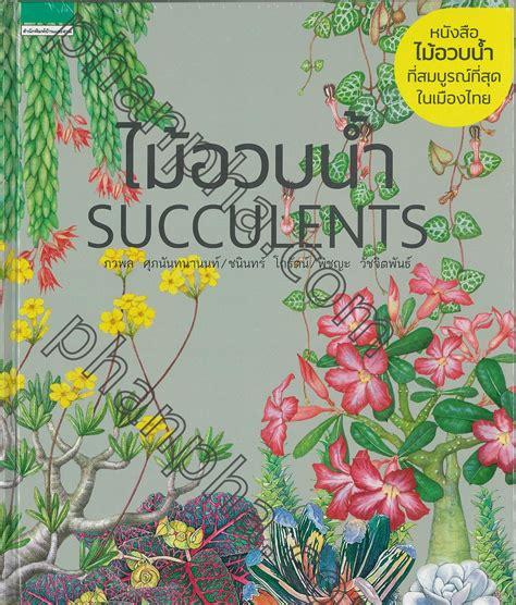 ไม้อวบน้ำ SUCCULENTS | Phanpha Book Center (phanpha.com)