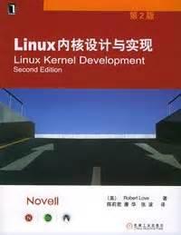 Linux内核设计与实现 第2版 Linux Kernel Development 2nd Edition