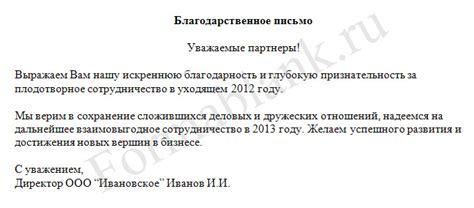 образец письма о заключении договора на следующий год