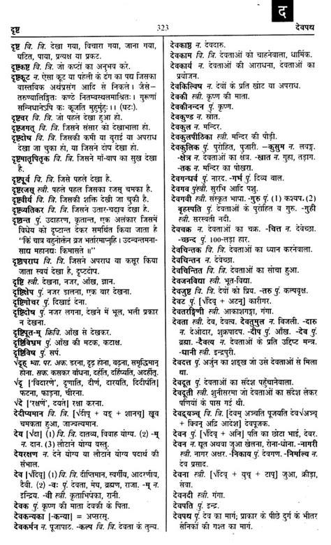 मानक संस्कृत - हिन्दी शब्दकोश - Standard Sanskrit - Hindi