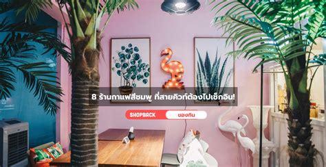 FI_ร้านกาแฟสีชมพู - เรื่องกิน เรื่องเที่ยว ช้อปปิ้ง ไลฟ์สไตล์