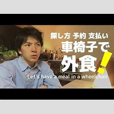 #39 車椅子で外食してみよう!☆let's Have A Meal In A Wheelchair Youtube