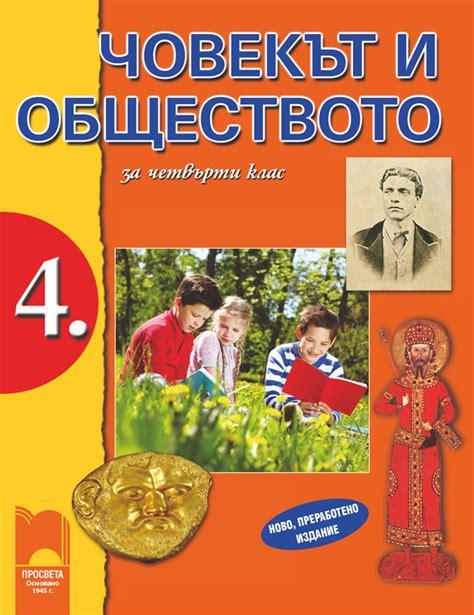 Човекът и обществото за 4. клас (употребяван) | Учебникарница