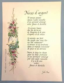 poeme de mariage offrez un poème personnalisé pour 25 ans de mariage noces d 39 argent poème à offrir calligraphié