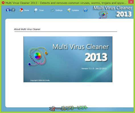 Multi Virus Cleanerオールフリーソフト Windows 7・8・10対応のフリーソフト