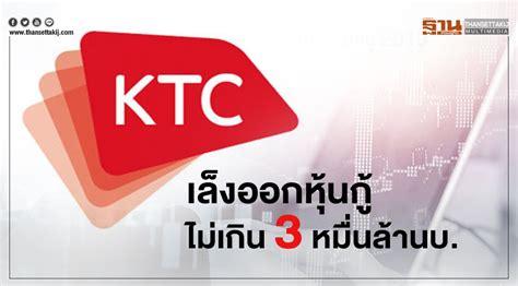 KTC เล็งออกหุ้นกู้ไม่เกิน 3 หมื่นล้านบาท