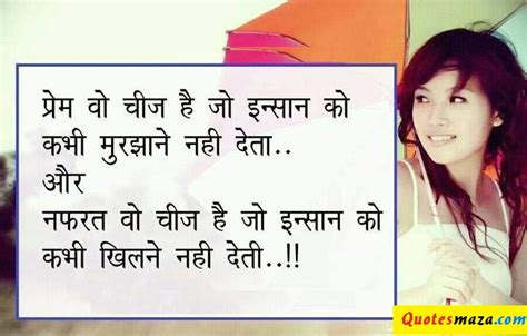 cute love quotes  hindi  images image quotes