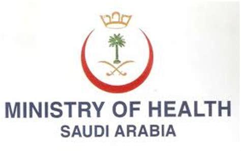 saudi ministry  health   nurses