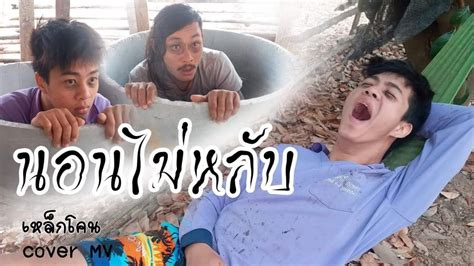 นอนไม่หลับ - เหล็กโคน [COVER MV] - Banphai 555 - YouTube