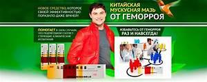 Мазь от геморроя гепатромбин г инструкция
