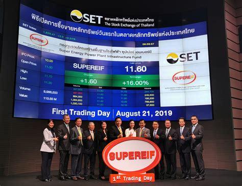 'SUPEREIF' เปิดเทรดวันแรก ราคาเหนือจอง 13 % - BUALUANG FUND