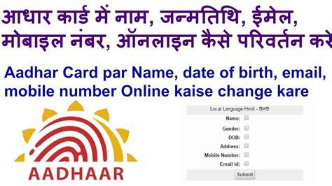 uidai aadhar card   date  birth email mobile