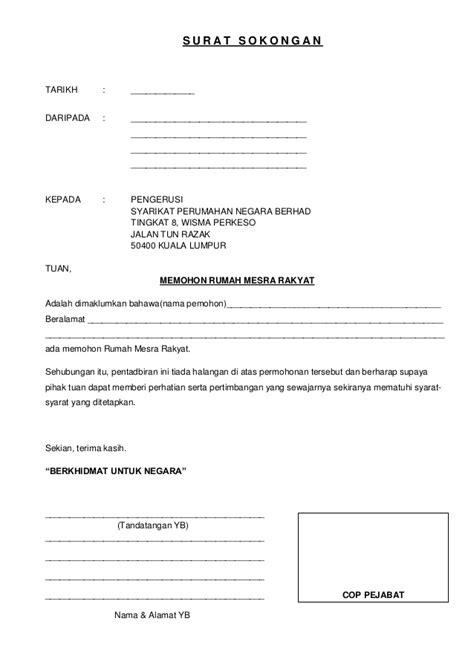 7) prosedur pembuatan sk gaji berkala pns a. Contoh Surat Akuan Majikan Perkeso - Kumpulan Contoh Surat dan Soal Terlengkap