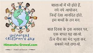 Poems for Children's day | Happy Childrens day Rhymes 2016