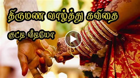happy married life wishes  friend  tamil happy