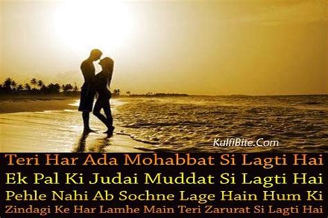 romantic hindi love shayari  girlfriend quotes wallpapers