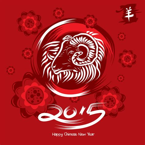 2015 Chinese New Year Wallpaper Iphone Wallpaper