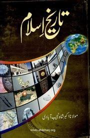 Ee  Islamic Ee   History Books Australian  Ee  Islamic Ee   Library