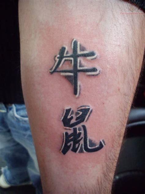 Black And White Kanji Tattoo Design For Leg Kanji