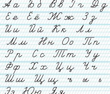 Cursive  Learn Russian Blog