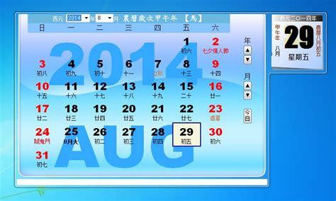 gadgets bureau windows 7 calendar windows 7 desktop gadget