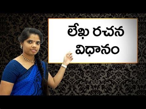 write  letter learn telugu
