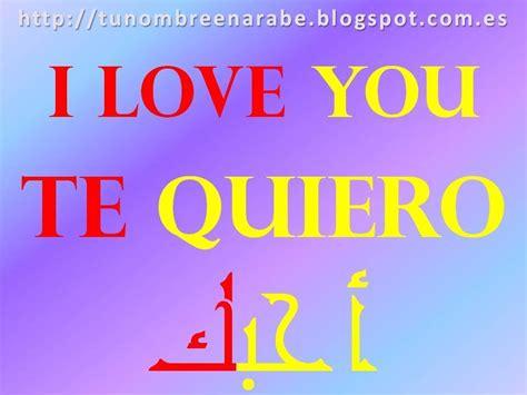 te quiero en letras arabes  tatuajes youtube