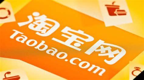 Alibaba Taobao Related Keywords