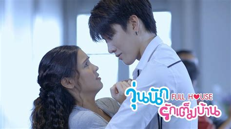 Full House (thailand) Review This Simmering Romance Must