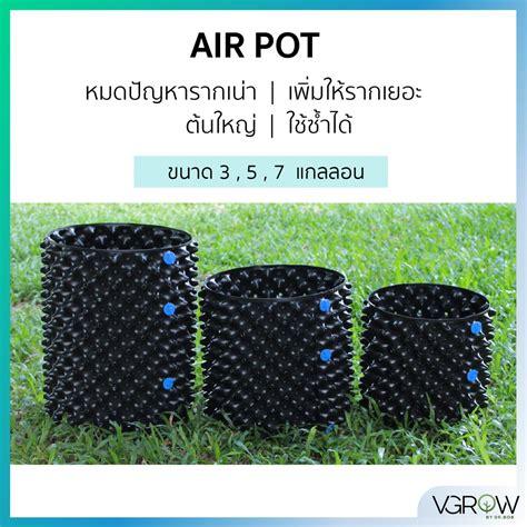 กระถางปลูกต้นไม้ Air pot ของแท้ ขนาด 1,3,5,7,10 แกลลอน ...
