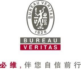 lcie bureau veritas bv必维国际检验集团厦门分公司 主营lcie全称为法国中央电力电器实验室 是必维国际检验集团
