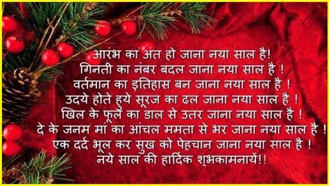 collection  happy  year  hindi shayari imagesmessages funnyexpo