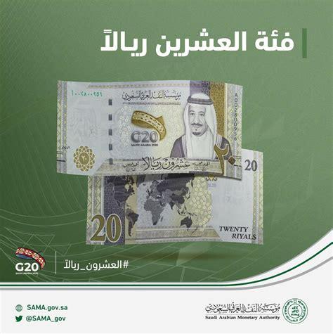 saudi riyal banknote launched  saudi arabia riyadh xpress