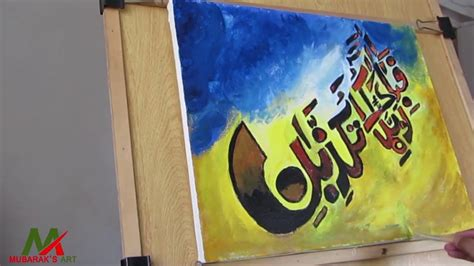islamic calligraphy acrylic painting  canvas speed