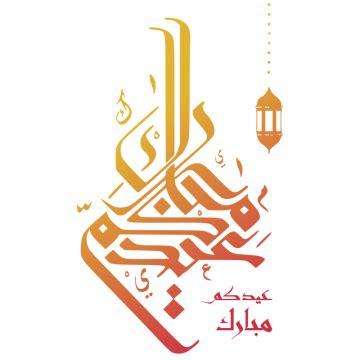 eid mubarak vector eid mubarak eid eid al fitr png