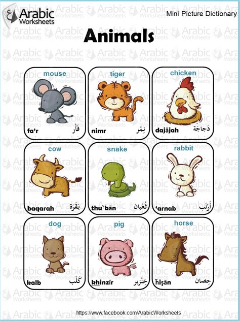 Arabicenglish Picture Dictionary Animals  Arabicworksheets (tm) Mini Dictionary Spoken