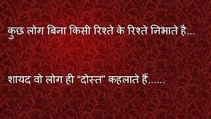 best dosti hind... Hindi Font Friendship Quotes