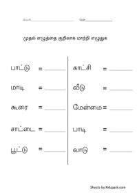 tamil worksheets images worksheets school