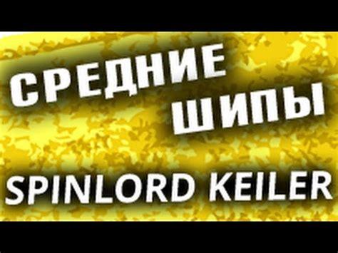 spinlord keiler 1 2 mm black 1 2mm videolike