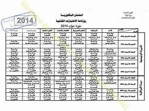 Bac S Maths 2014 : bac maths 2014 tunisie accueil facebook ~ Medecine-chirurgie-esthetiques.com Avis de Voitures